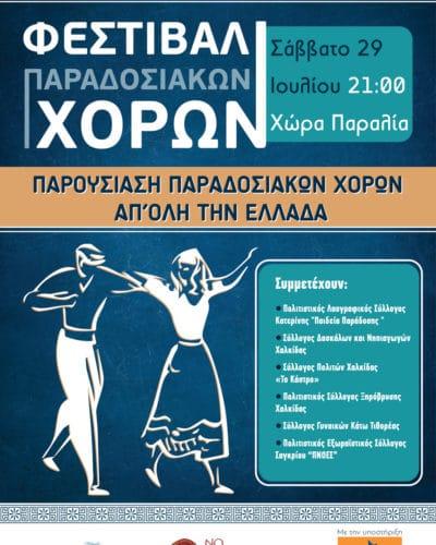 Φεστιβάλ παραδοσιακών χορών στη Νάξο