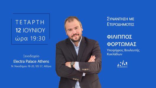 Συνάντηση Φίλιππου Φόρτωμα με τους Κυκλαδίτες της Αθήνας