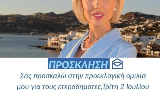 προεκλογική ομιλία Κατερίνας Μονογυιού