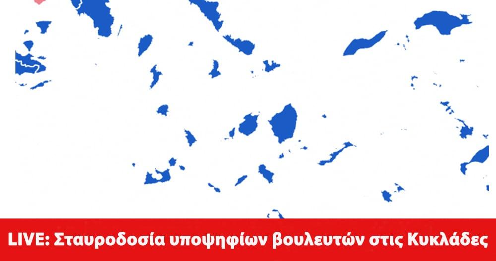 υποψηφίων βουλευτών στις Κυκλάδες