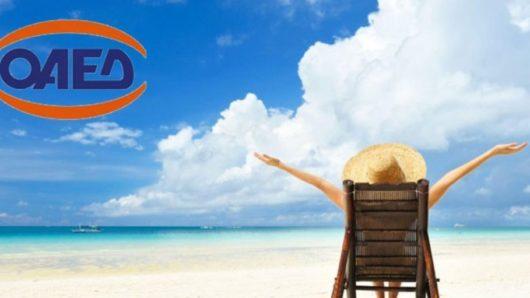 Μέχρι τις 10 Ιουλίου οι αιτήσεις συμμετοχής ξενοδοχείων, καταλυμάτων και ακτοπλοϊών εταιρειών στο Πρόγραμμα Κοινωνικού Τουρισμού ΟΑΕΔ