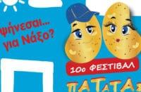 Φεστιβάλ πατάτας