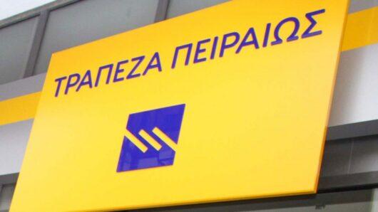 Ερώτηση του ΚΚΕ στη βουλή για το κλείσιμο τραπεζών