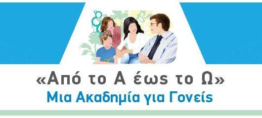 «Από το Α ως το Ω: Μία Ακαδημία για Γονείς» στη Νάξο