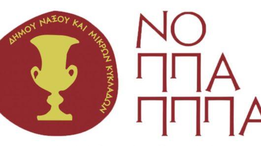 Ακύρωσε την κατάργηση του ΝΟΠΠΑΠΠΠΑ η Αποκεντρωμένη Διοίκηση Αιγαίου