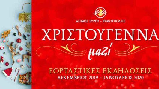 «Χριστούγεννα Μαζί» στη Σύρο (πρόγραμμα)