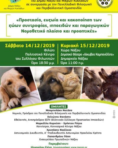 Ημερίδα Προστασία και κακοποίηση των ζώων