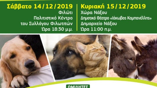 Ημερίδα για την προστασία, ευζωία και κακοποίηση των ζώων στη Νάξο