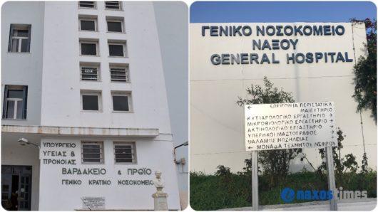 Τα νοσοκομεία Σύρου και Νάξου στο πρώτο Ολοκληρωμένο Πληροφοριακό Σύστημα Υγείας που μεταφέρεται στο G–Cloud