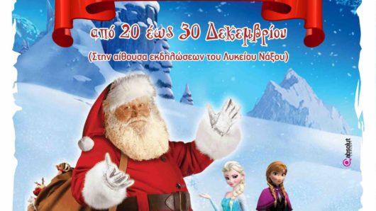 Το πρόγραμμα των Χριστουγεννιάτικων Εκδηλώσεων του ΝΟΠΠΑΠΠΠΑ Νάξου