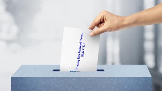 Ε.ΚΥ.Τ εκλογές