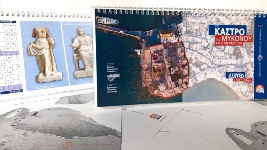 Ημερολόγιο Δήμου Μυκόνου 2020: «Το Κάστρο της Μυκόνου και ο οικισμός του»