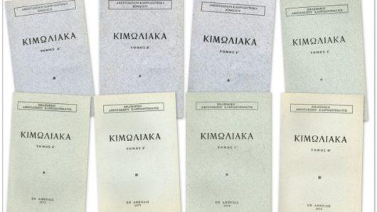 Αφιερωμένος στο Αρχείο του Αφεντάκειου Κληροδοτήματος Κιμώλου ο νέος τόμος των Κιμωλιακών