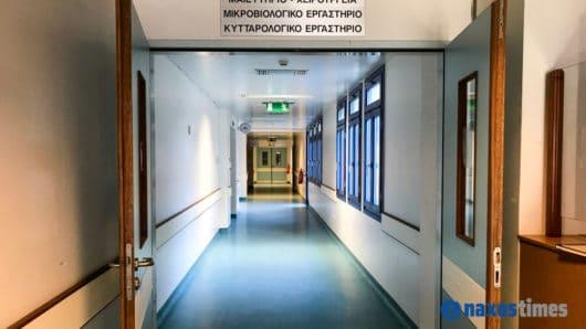 Χωρίς δουλειά κινδυνεύουν να μείνουν οι καθαρίστριες του νοσοκομείου Νάξου