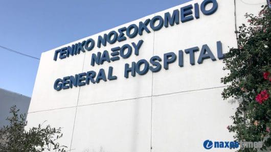 Νίκος Λεβογιάννης: «Νοσοκομείο Νάξου» στα χαρτιά και στις ταμπέλες