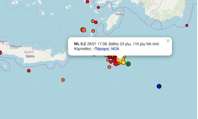 Σεισμός 5,2 Ρίχτερ