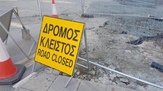 Κυκλοφοριακές ρυθμίσεις - διακοπή κυκλοφορίας σε δρόμο