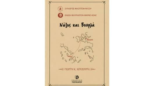 βιβλίο Νάξος και Βουρλά