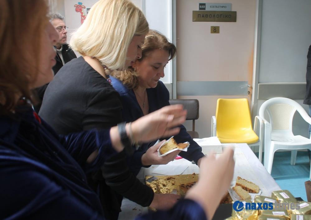 Κοπή πίτας του νοσοκομείου Νάξου 2020