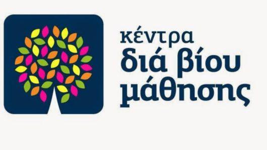 Παράταση προθεσμίας υποβολής αιτήσεων για θέσεις εκπαιδευτών ενηλίκων στα Κέντρα Διά Βίου Μάθησης