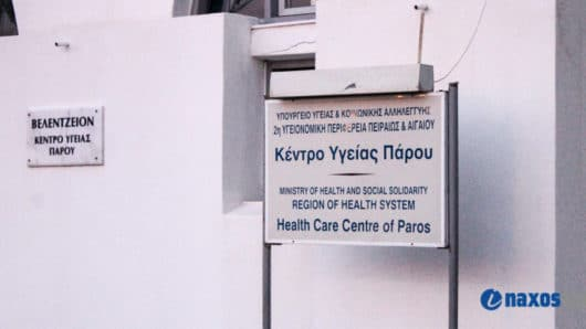 Προτάσεις της 3ης Νομαρχιακής Συνδιάσκεψης του ΣΥΡΙΖΑ για την αναβάθμιση της δημόσιας υγείας στις Κυκλάδες