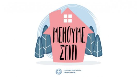 Η λίστα με τα ΜΜΕ για την καμπάνια «Μένουμε Σπίτι»
