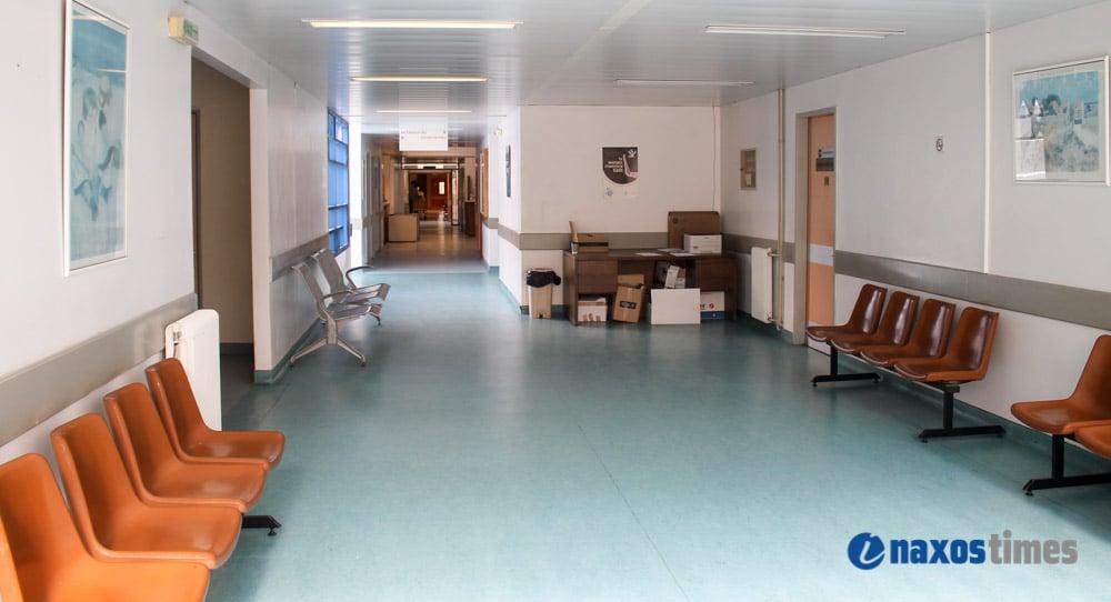 Κανένα κρούσμα κορωνοϊού στο νοσοκομείο Νάξου