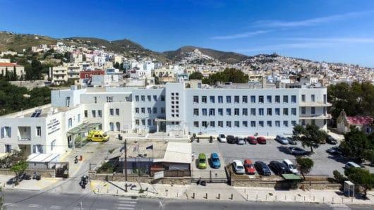 Σύλλογος Εργαζομένων Νοσοκομείου Σύρου: «Η πολιτική της απαξίωσης του δημόσιου τομέα της υγείας συνεχίζεται»