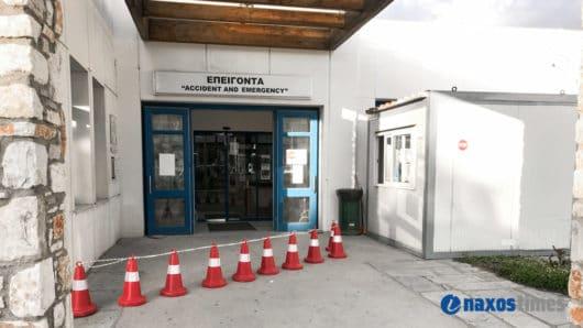 Νοσοκομείο Νάξου - Κανένα επιβεβαιωμένο κρούσμα κορωνοϊούυ