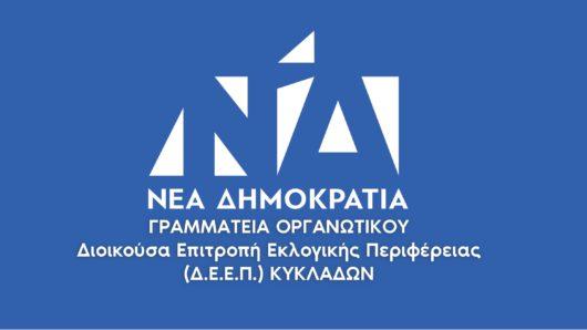 Δ.Ε.Ε.Π. Κυκλάδων της ΝΔ: «Ο ΣΥΡΙΖΑ εμμένει σε πολιτικές που βλάπτουν την ελληνική κοινωνία»