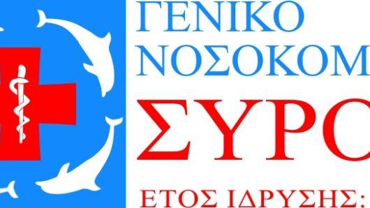 Μέλος του Παγκόσμιου Δικτύου «Πράσινων και Υγειών» Νοσοκομείων το Γ.Ν. Σύρου
