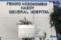 νοσοκομείο Νάξου