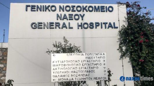 Αρνητικό το νέο τεστ στο οποίο υποβλήθηκε το αναφερόμενο ως πρώτο εισαγόμενο κρούσμα κορωνοϊού στη Νάξο