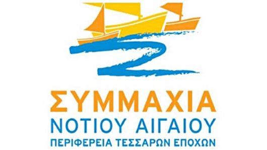 Η Συμμαχία Νοτίου Αιγαίου για το Πρόγραμμα ΝΗΣΙδΑ: «Να διεκδικήσει η Περιφερειακή Αρχή περισσότερους πόρους»