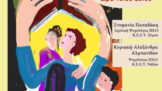 Τηλε-ημερίδα με θέμα τις επιπτώσεις της πανδημίας στην ψυχολογία του παιδιού