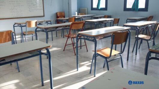 Έκλεισαν δύο ακόμα τμήματα σχολείων της Νάξου λόγω κορωνοϊού