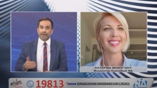 """Κατερίνα Μονογυιού: Ενισχύω με 1000€ τον Σύλλογο """"Φλόγα"""""""