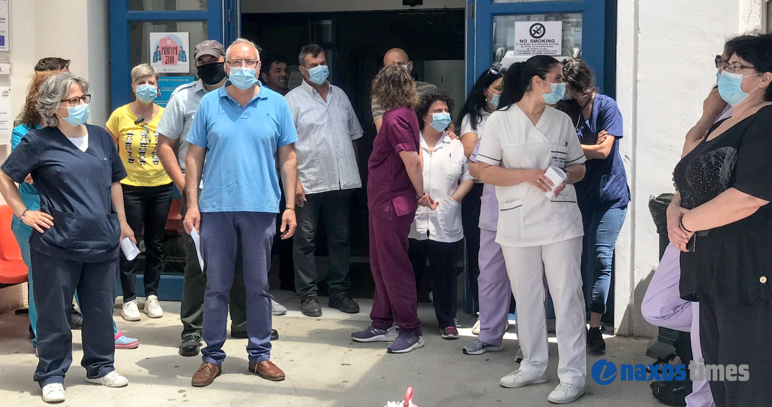 νοσηλευτές νοσοκομείο Νάξου