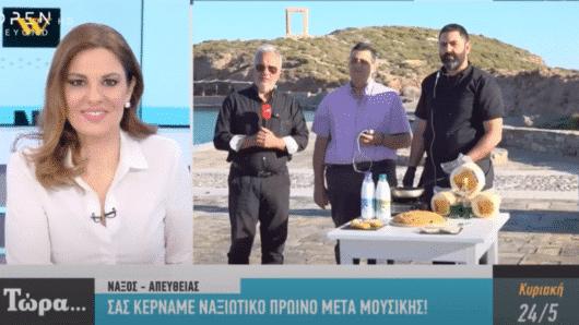 VIDEO: Η εκπομπή του OPEN «Τώρα. Ό,τι συμβαίνει», ζωντανά από τη Νάξο