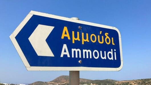 Σε δέκα μήνες θα είναι έτοιμος ο δρόμος προς «Αμμούδι» Αρκεσίνης Αμοργού