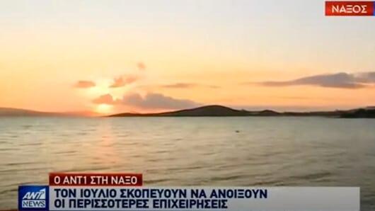 VIDEO-ΑΝΤ1 από τη Νάξο: Δραματική η κατάσταση στον τουρισμό