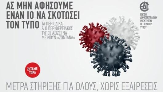 «Ας μην αφήσουμε έναν ιό να σκοτώσει τον Τύπο – Μέτρα στήριξης για όλους χωρίς εξαιρέσεις»