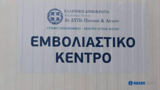 Το Κέντρο Υγείας Αμοργού εμβολιαστικό κέντρο για την Covid-19