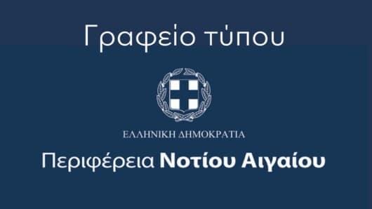 Απάντηση περιφερειακής αρχής σε Μανώλη Γλυνό: «Εκφραστής της πολιτικής σχολής του ούζου και του τσίπουρου!»
