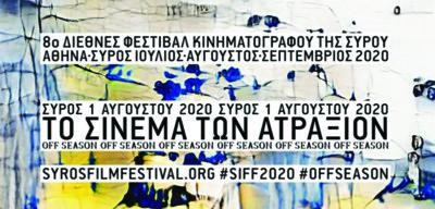 Διεθνούς Φεστιβάλ Κινηματογράφου της Σύρου