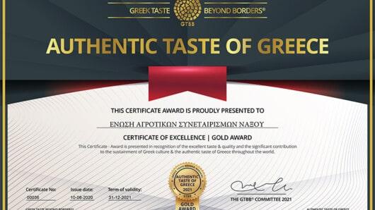 Αυθεντική Γεύση Ελλάδας προσφέρουν τα εκλεκτά προϊόντα της ΕΑΣ Νάξου! Μία ακόμη σημαντική διάκριση!