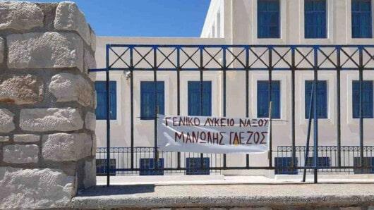 Σύλλογος Φίλων Βιβλιοθήκης Νίκου Ν. Γλέζου: Ζητά την παρέμβαση Κεραμέως για την προσθήκη «Μανώλης Γλέζος» στον τίτλο του ΓΕΛ Νάξου