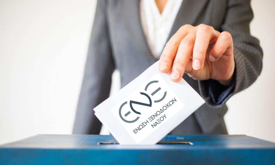 Εκλογές στην Ένωση Ξενοδόχων Νάξου