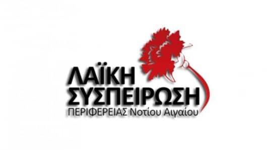 Η Λαϊκή Συσπείρωση Ν. Αιγαίου για τον Αναπτυξιακό Οργανισμό της Περιφέρειας: «Ανάπτυξη για ποιον;»