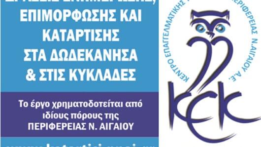 15.615 αιτήσεις συμμετοχής στα δωρεάν σεμινάρια του ΚΕΚ «Γεννηματάς» της Περιφέρειας